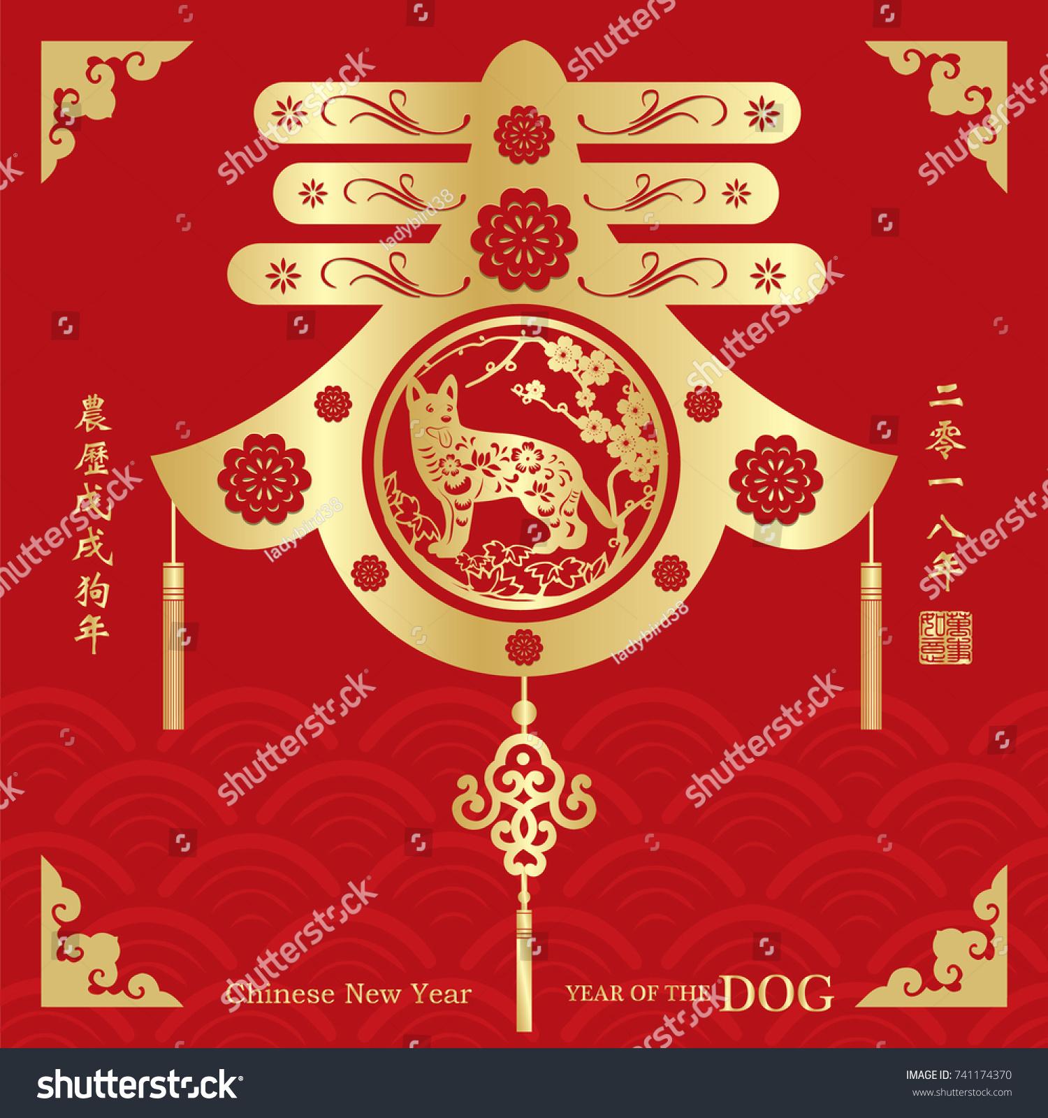 Dog year chinese zodiac symbol paper stock vector 741174370 dog year chinese zodiac symbol with paper cut art chinese translation small wordsyear biocorpaavc Gallery
