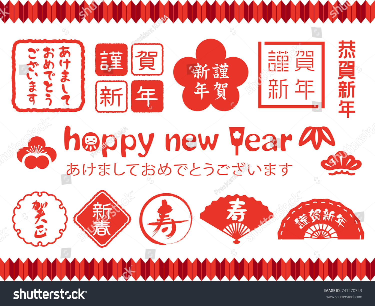 stamp and logo set for new years cards in japan in japanese it is