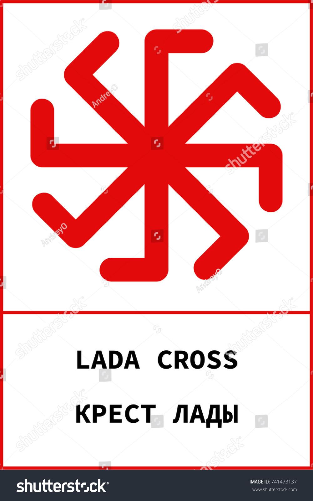 Vector Ancient Slavic Pagan Symbol Lada Stock Vector Royalty Free