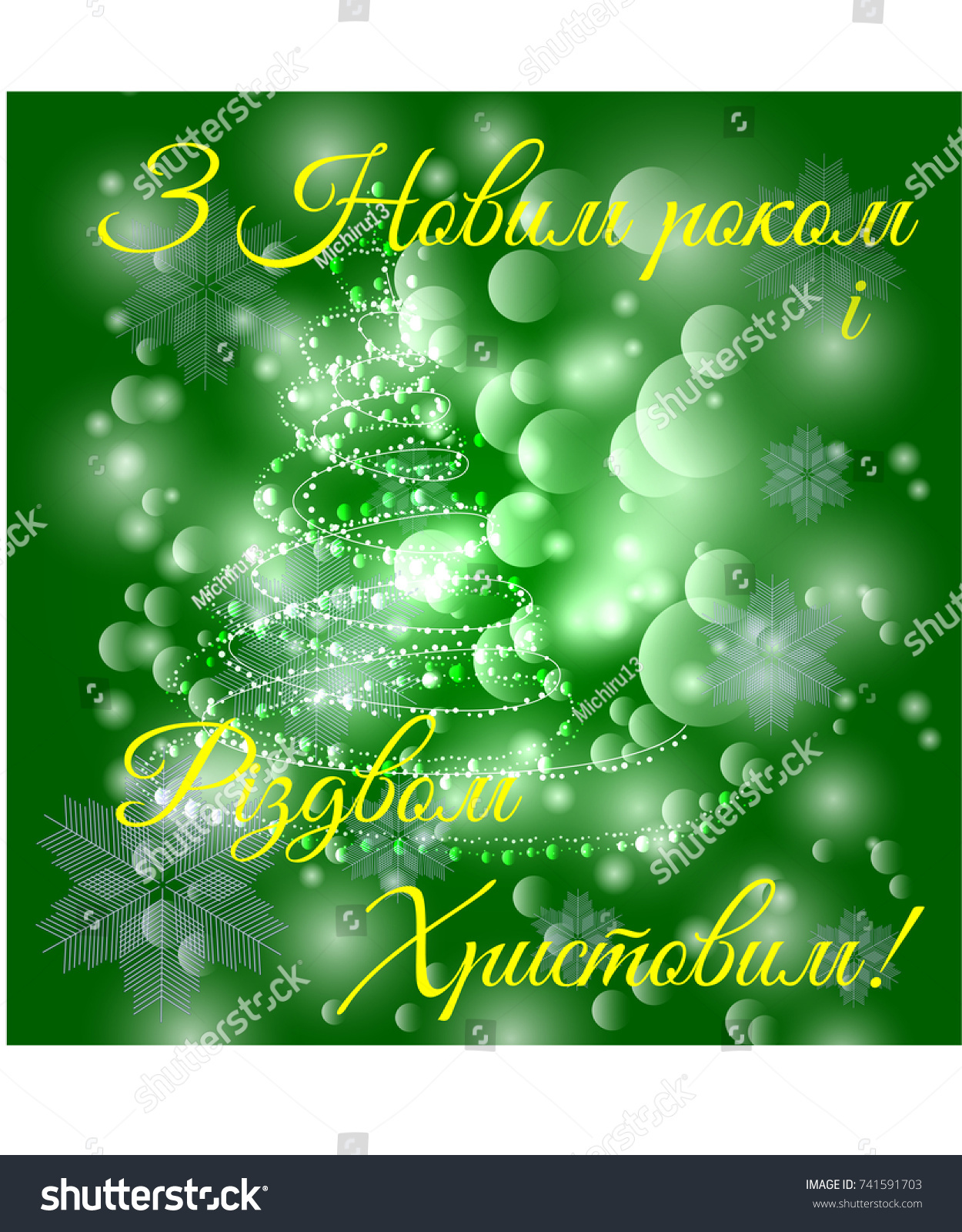 Happy New Year Merry Christmas Ukrainian Stock Vector Royalty Free