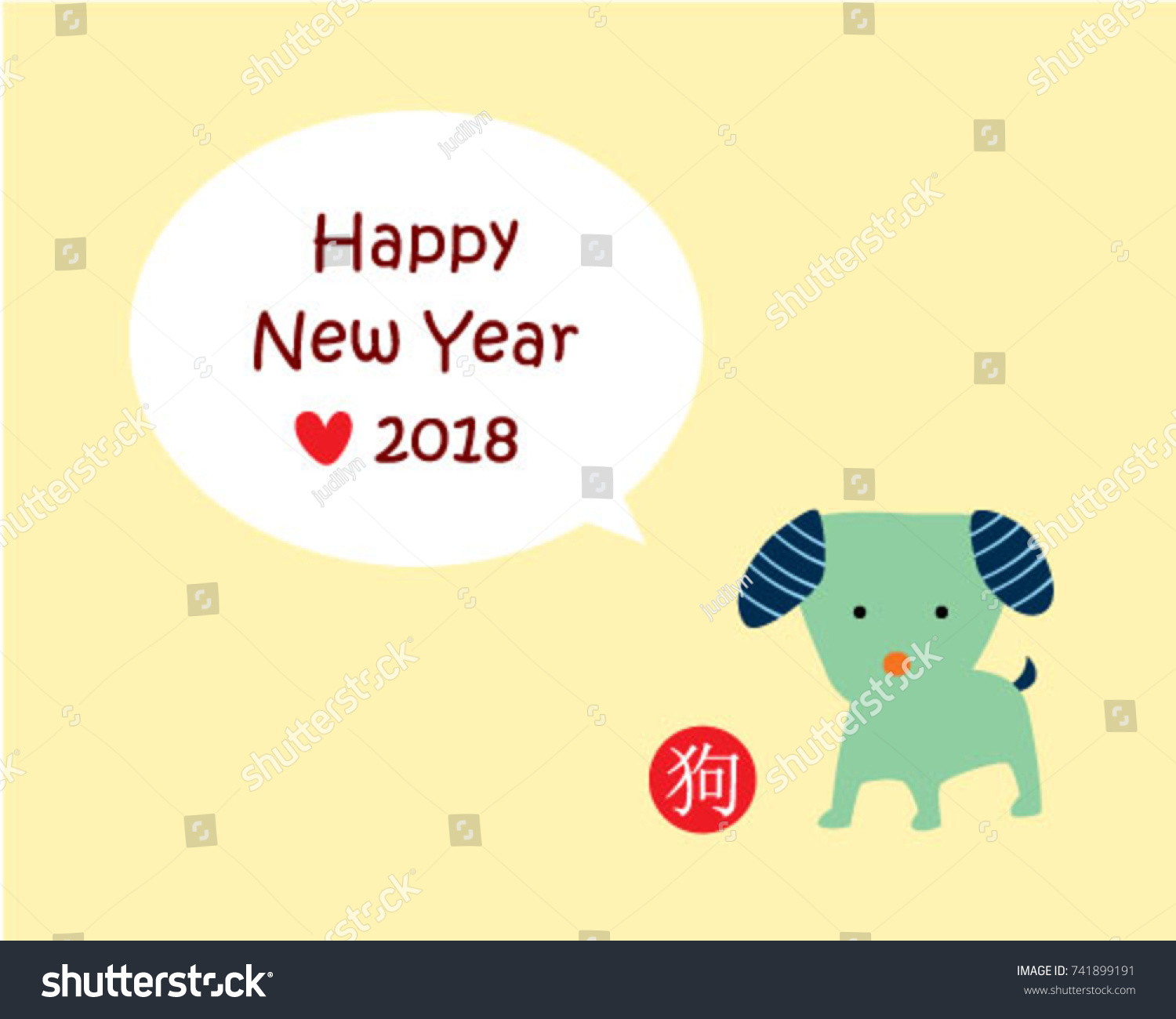 cute puppy dog happy new year 2018 greeting vector