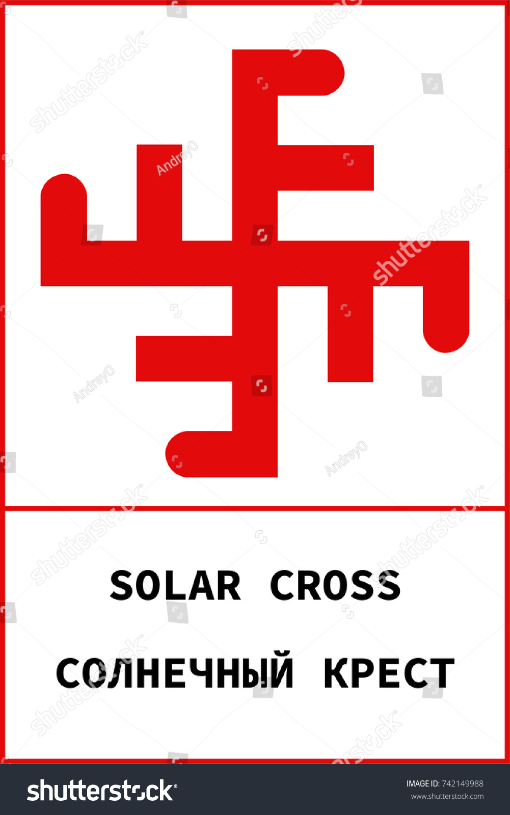Vector Ancient Slavic Pagan Symbol Solar Stock Vector Royalty Free