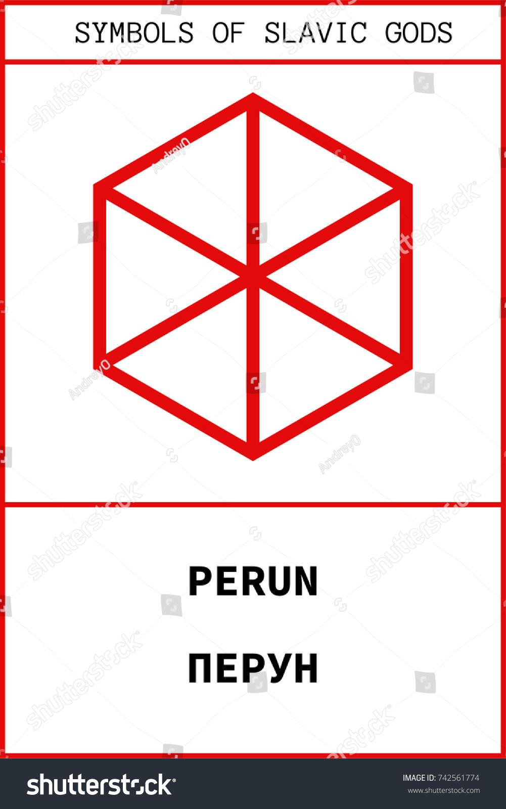 Vector Ancient Slavic Pagan Symbol Perun Stock Vector 2018