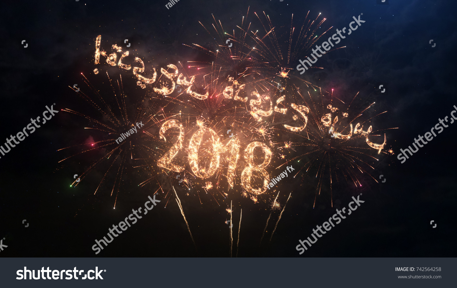 2018 Happy New Year Greeting Text Stock Photo Edit Now 742564258