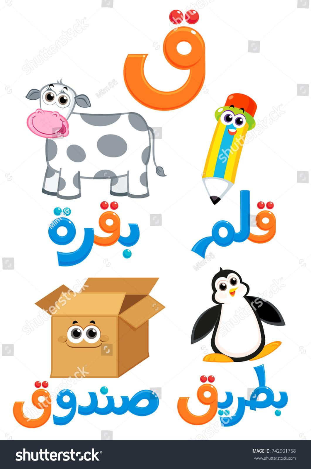 Letter Number 21 Arabic Alphabet Qaf Stock Vector