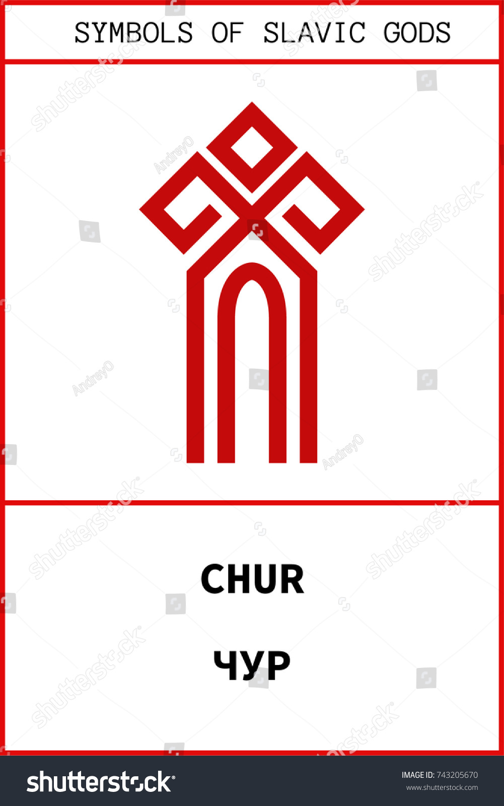 Vector Ancient Slavic Pagan Symbol Chur Stock Vector Royalty Free