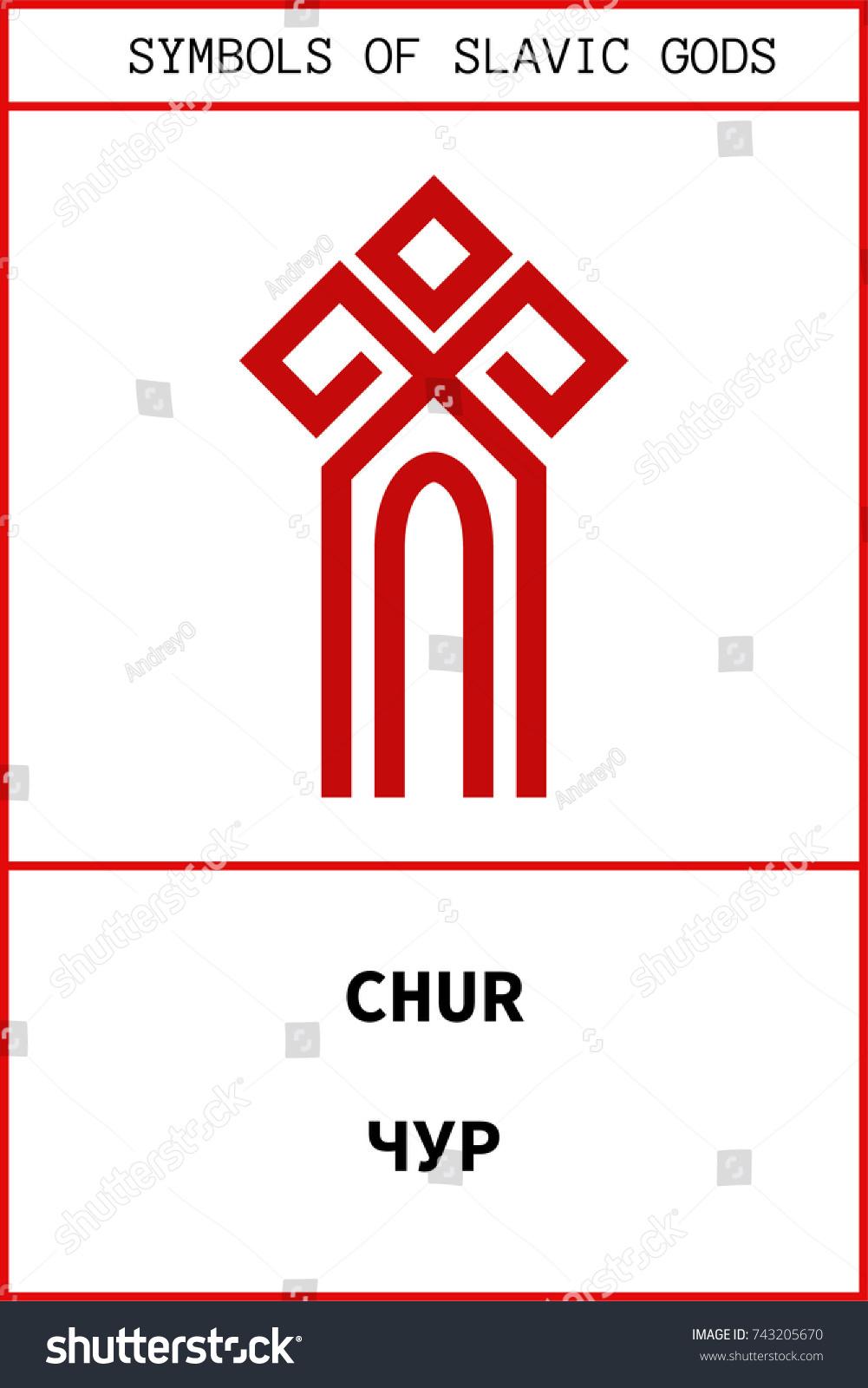 Vector Ancient Slavic Pagan Symbol Chur Stock Vector Royalty Free