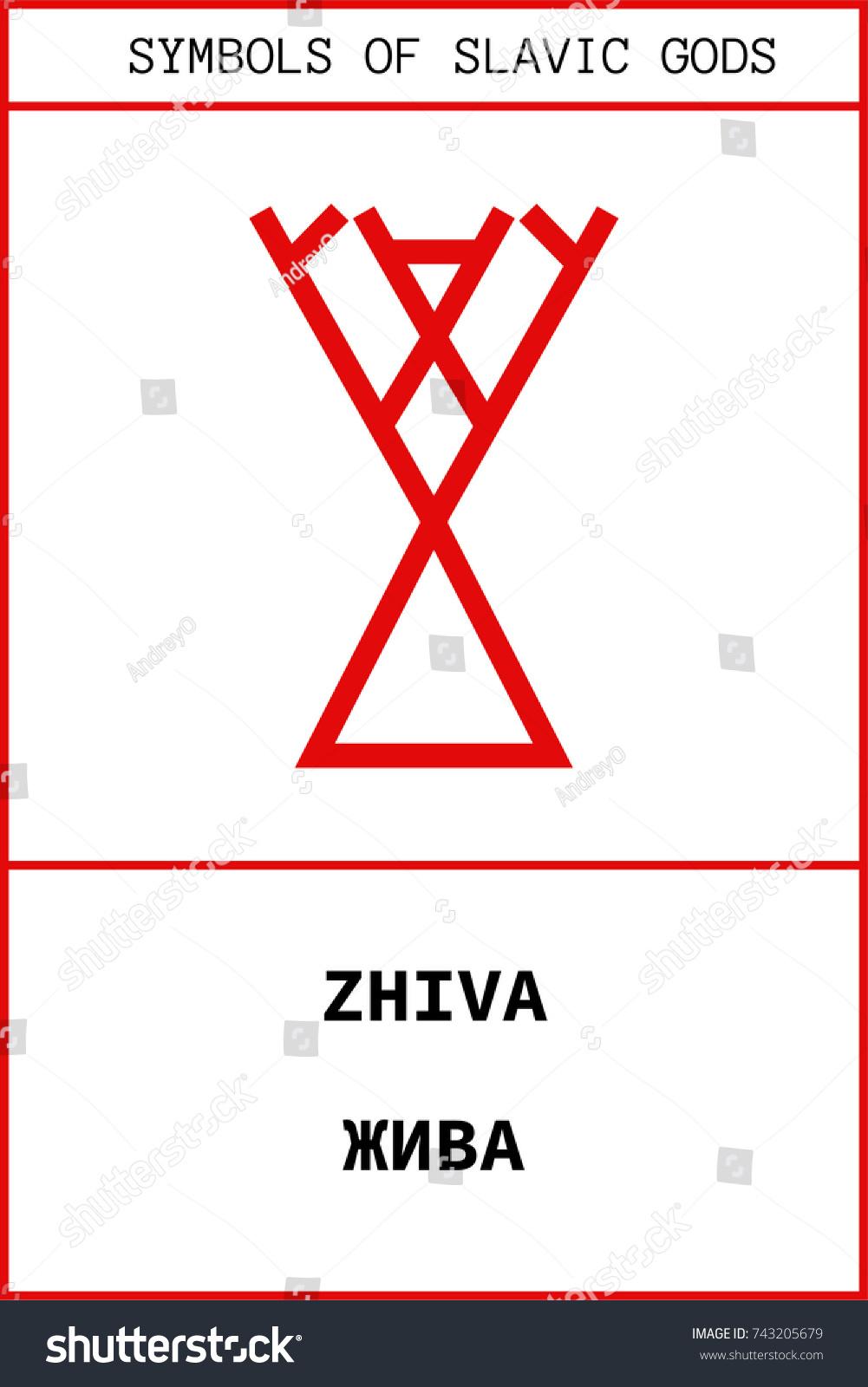 Vector Ancient Slavic Pagan Symbol Zhiva Stock Vector Royalty Free