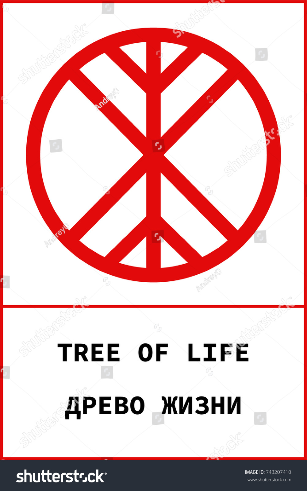 Vector ancient slavic pagan symbol tree stock vector 743207410 vector ancient slavic pagan symbol tree of life buycottarizona