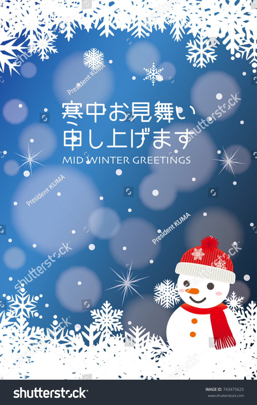 Japanese midwinter greeting card in japanese stock photo photo japanese mid winter greeting card in japanese it is written mid m4hsunfo