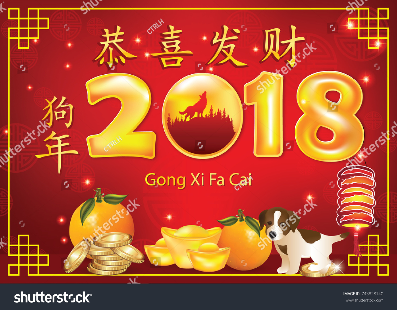 Happy new year dog 2018 red stock illustration 743828140 shutterstock happy new year of the dog 2018 red chinese greeting card for the new year m4hsunfo