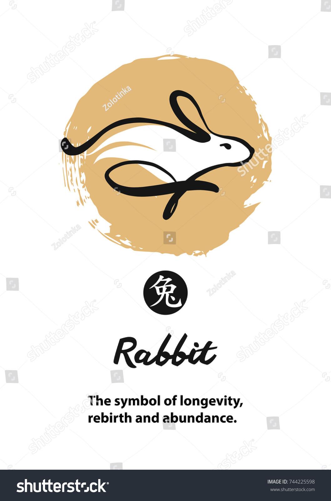 Line Sketch Image Rabbit English Translate Stock Vector Royalty