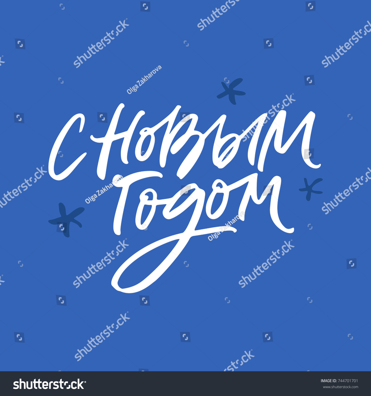 New Year Russian Congratulation Calligraphy Phrase Stock Vector