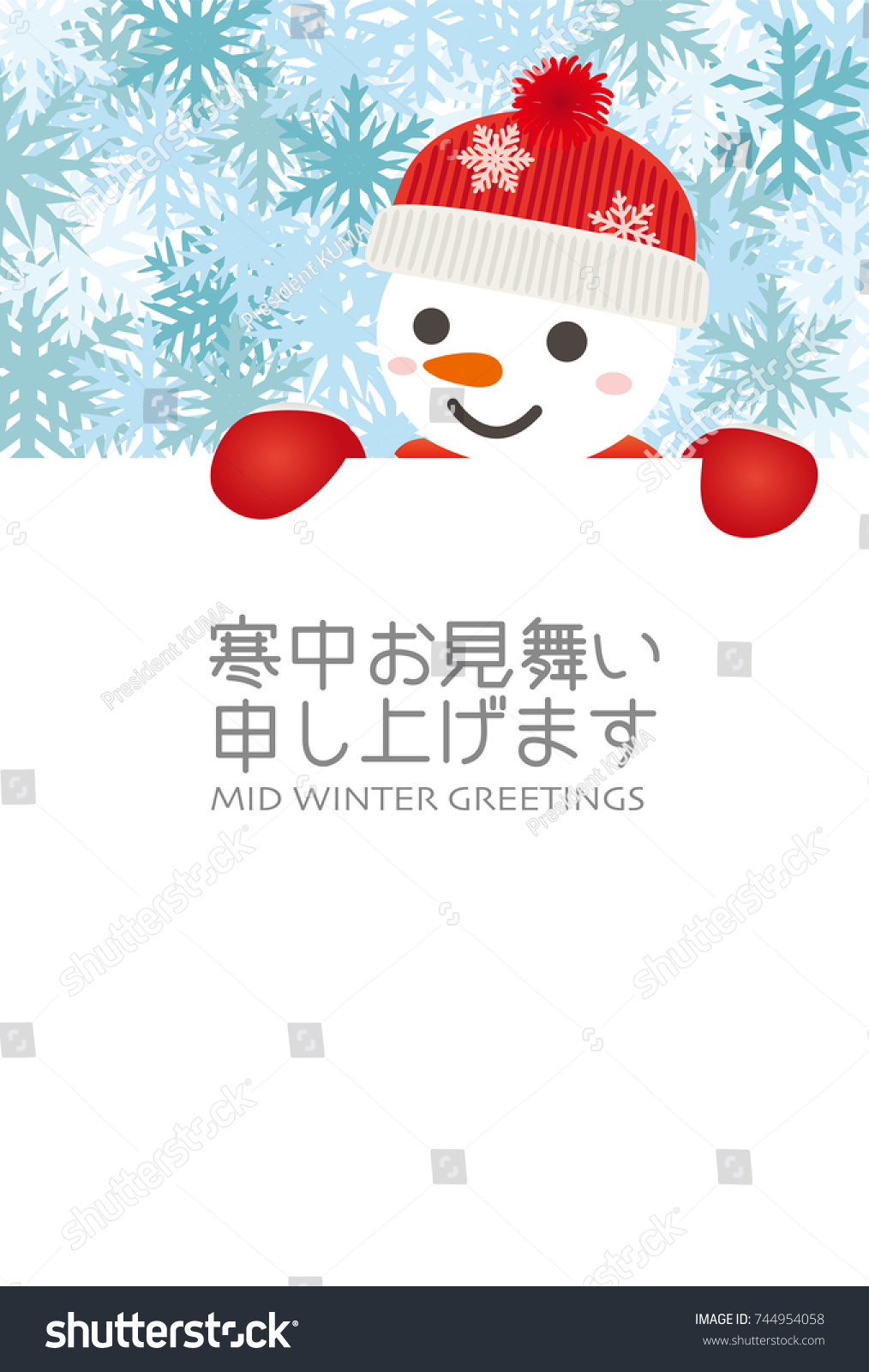 Japanese Midwinter Greeting Card Translation Midwinter Stock Vector