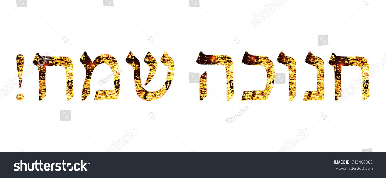 Happy nation hebrew imacros заработок на биткоинах видео