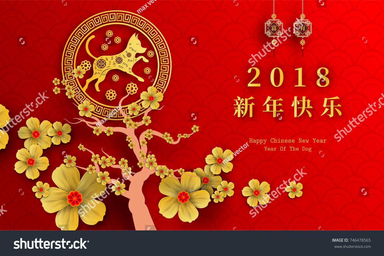 2018 Chinese New Year Paper Cutting Stock-Vektorgrafik (Lizenzfrei ...