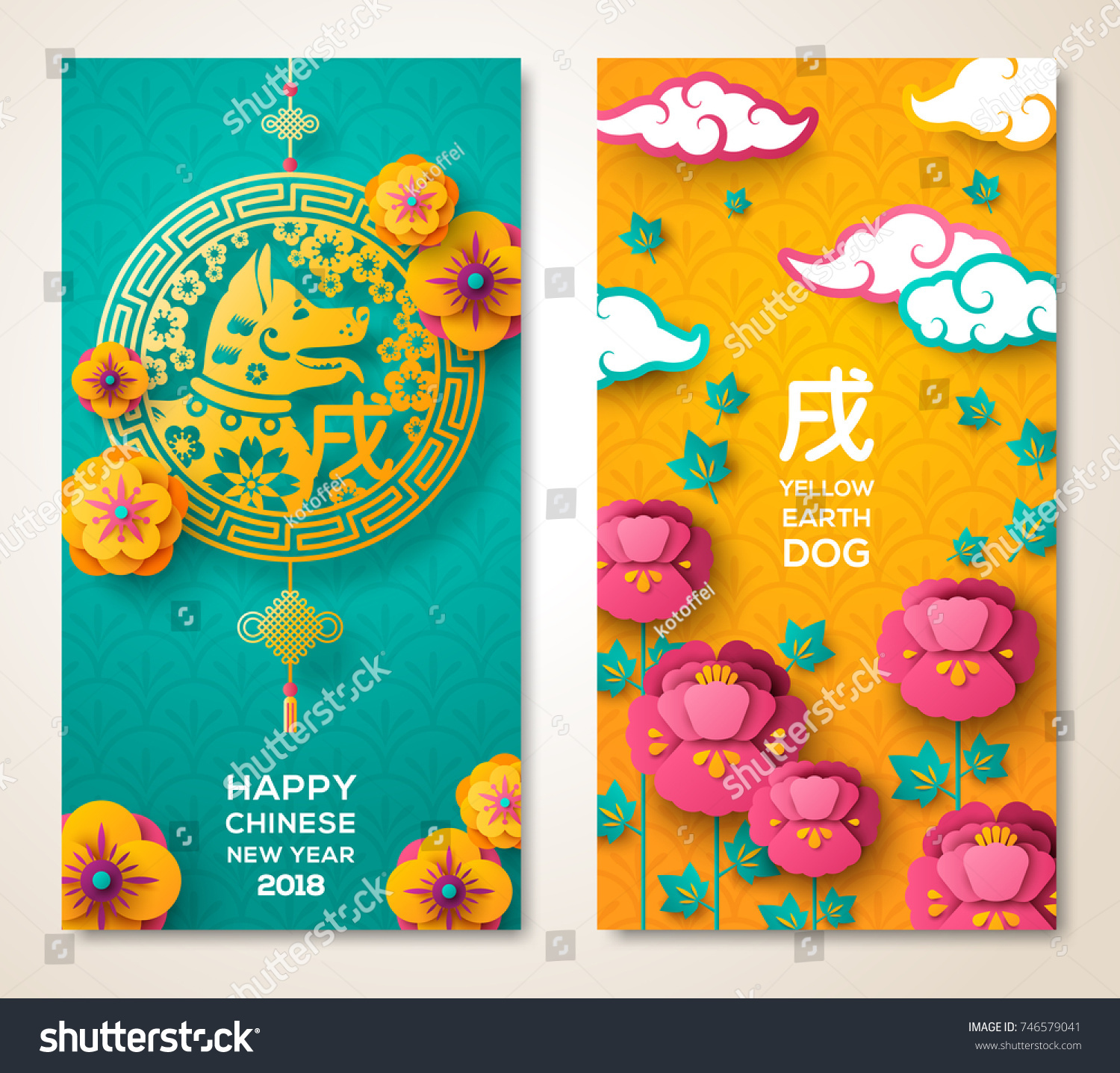 2018 Chinese New Year Greeting Card Stock Vector 746579041