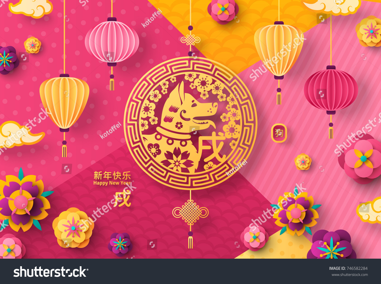 2018 Chinese Greeting Card Paper Cut Stock Vector Royalty Free