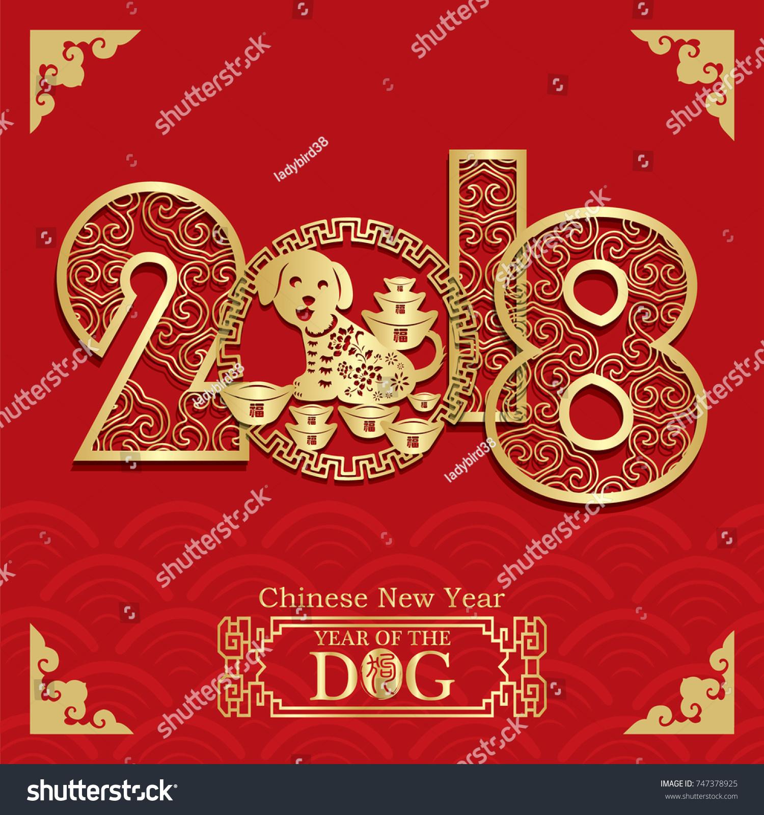 Dog year chinese zodiac symbol paper stock vector 747378925 dog year chinese zodiac symbol with paper cut art chinese new year 2018 paper cutting buycottarizona Images