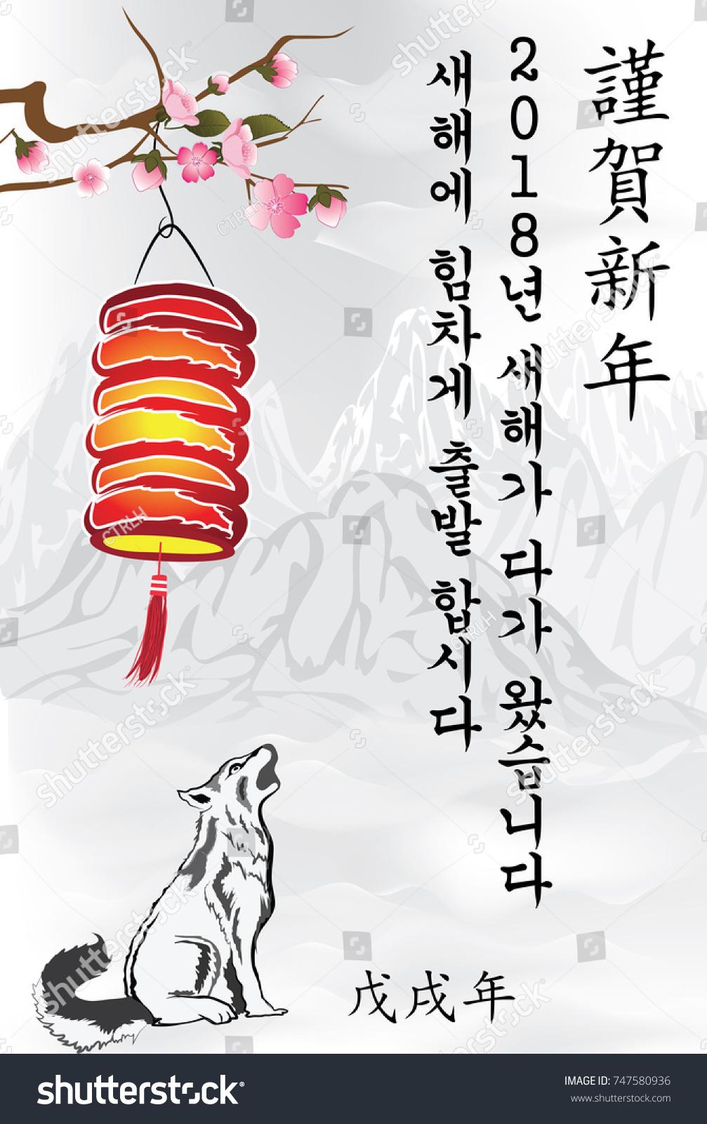 Greeting card korean spring festival text stock illustration greeting card for the korean spring festival text translation congratulations 2018 is approaching kristyandbryce Images
