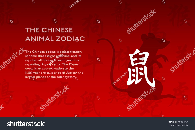 Chinese New Year Zodiac Rat Animal Stock Vector 748689271 Shutterstock