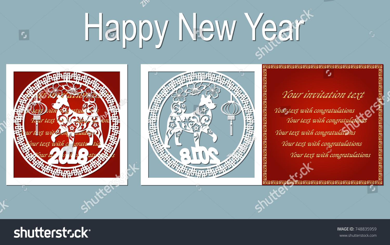 Text happy new year number 2018 stock vector 748835959 shutterstock text happy new year number 2018 with cute and funny cartoon puppy symbols buycottarizona Gallery