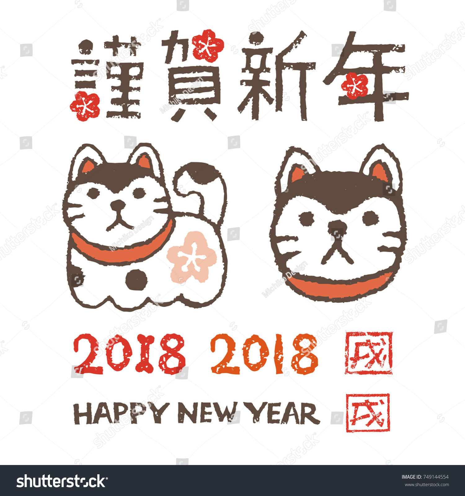 New year elements year dog 2018 stock vector 749144554 shutterstock new year elements for year of the dog 2018 guardian dog and greeting words kristyandbryce Choice Image