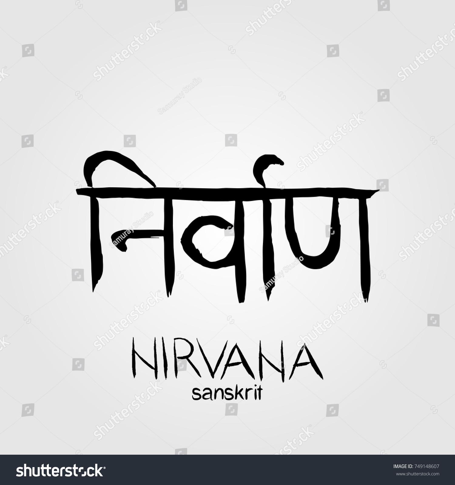 Sanskrit Hand Drawn Calligraphy Font Nirvana Stock Vector 749148607