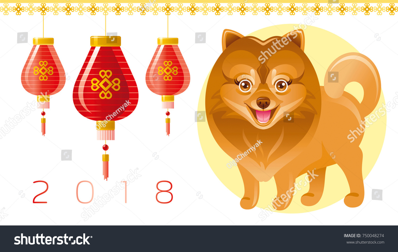 happy new year 2018 greeting card chinese new year dog symbol paper lantern