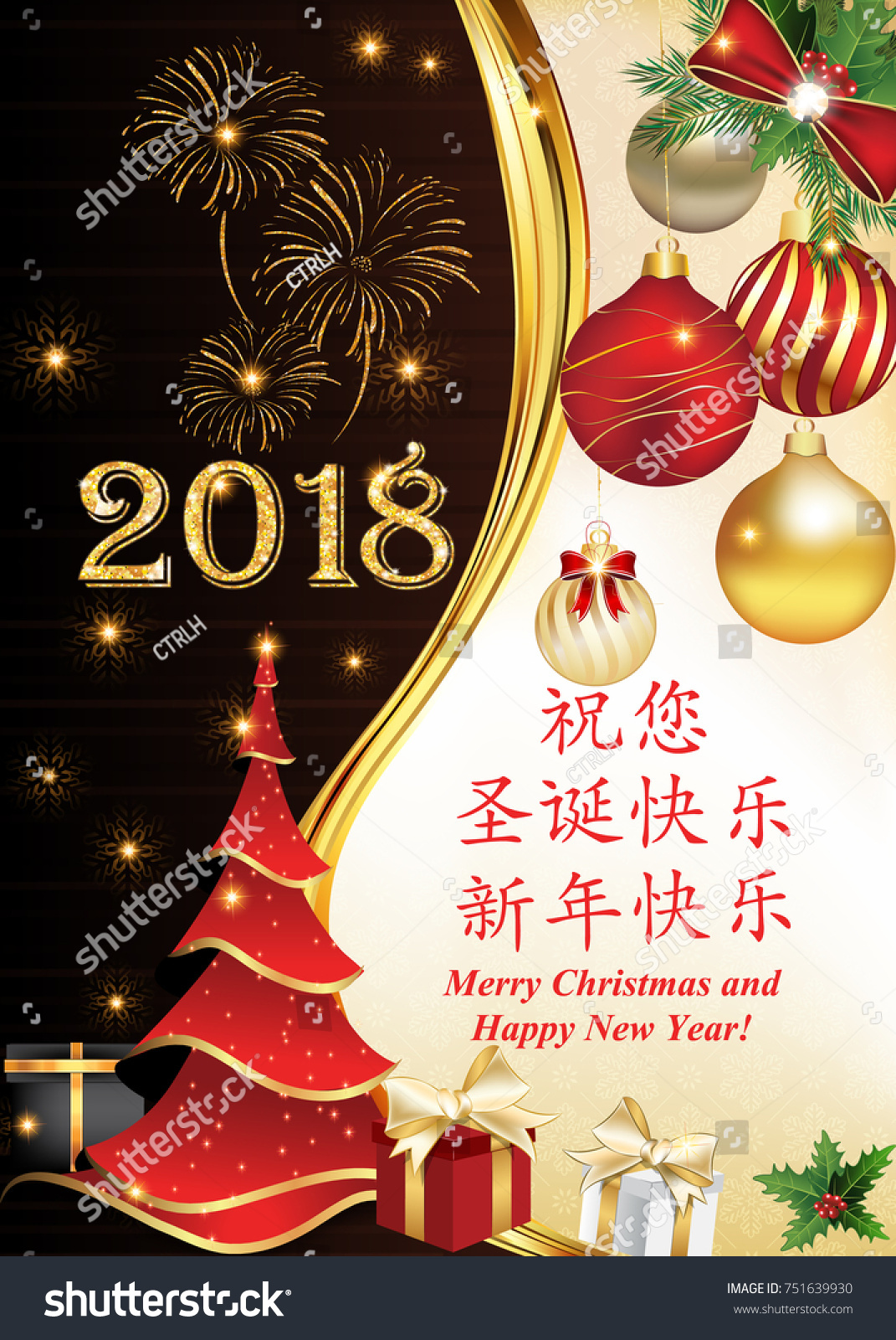 2018 winter holidays greeting card message stock illustration 2018 winter holidays greeting card with message in chinese and english ideograms translation merry kristyandbryce Gallery