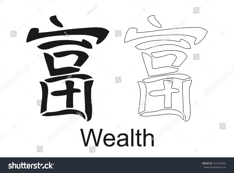 Hieroglyph of wealth and prosperity 11