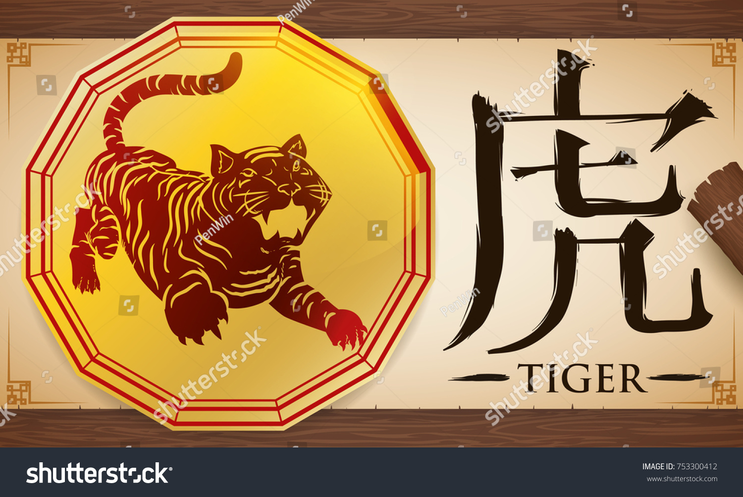 Banner Golden Medal Chinese Zodiac Animal Stock Vector (Royalty Free ...