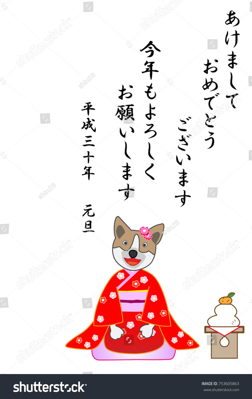 New Years Cards Dogs Wearing Japanese Stock Vector 753605863 ...