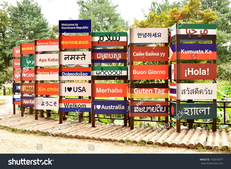 Nov 12 2017 South Korea Signs Stock Photo Edit Now 753610477