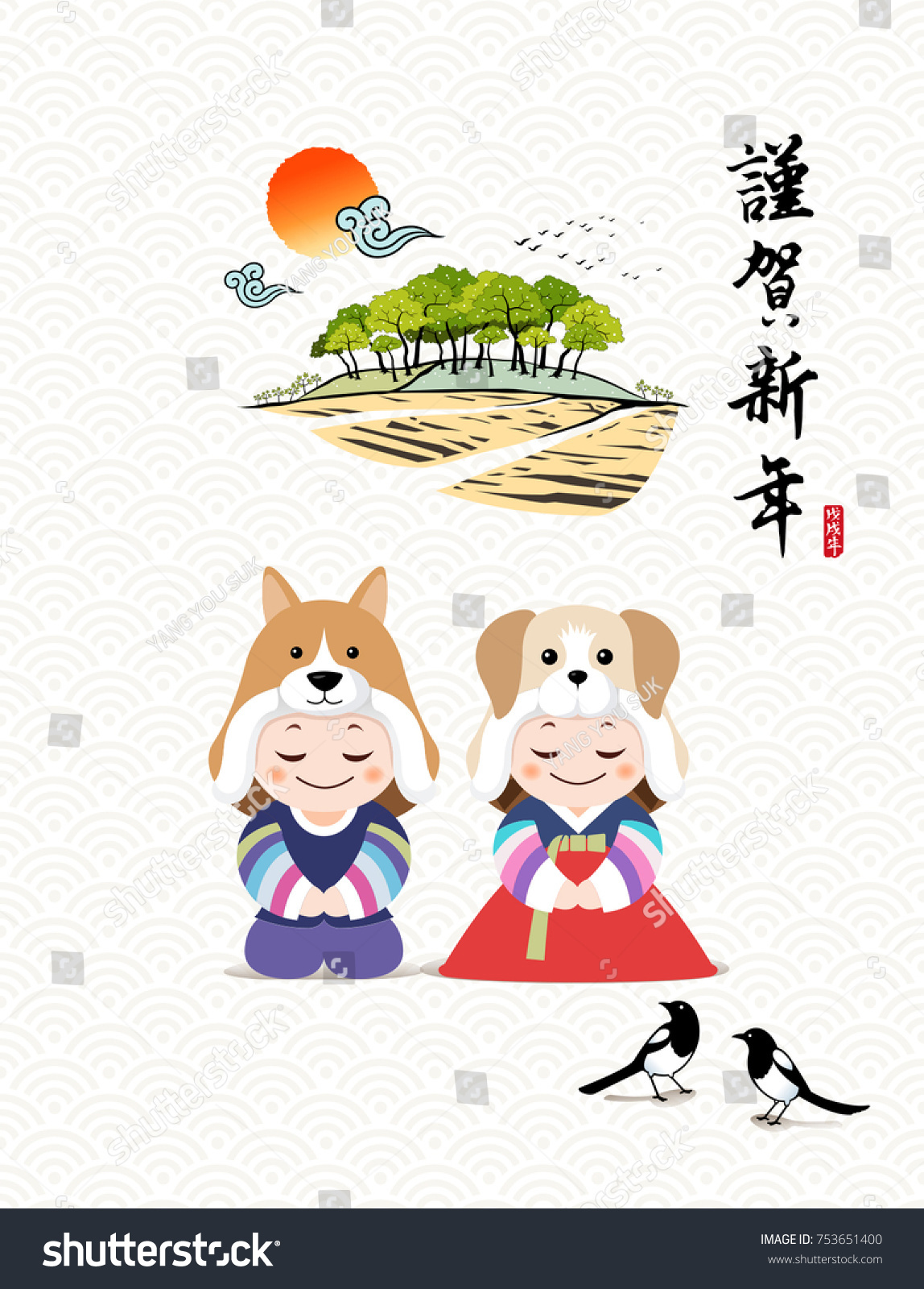 Happy new year translation chinese text stock vector royalty free happy new year translation of chinese text happy new year calligraphy and m4hsunfo