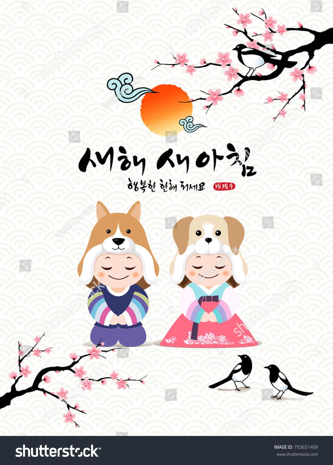 Happy new year translation korean text stock vector 753651409 happy new year translation of korean text happy new year calligraphy and kristyandbryce Choice Image