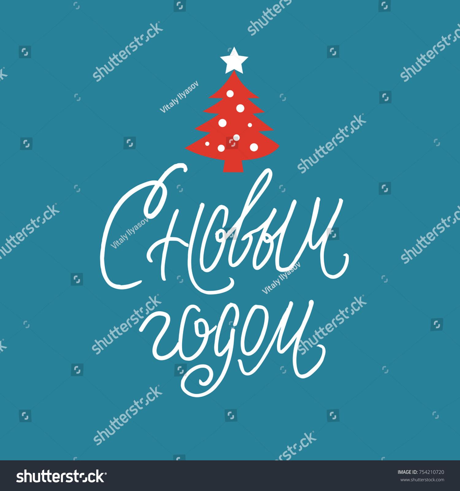 Happy new year russian greeting card stock vector 754210720 happy new year russian greeting card calligraphy phrase s novym godom kristyandbryce Choice Image