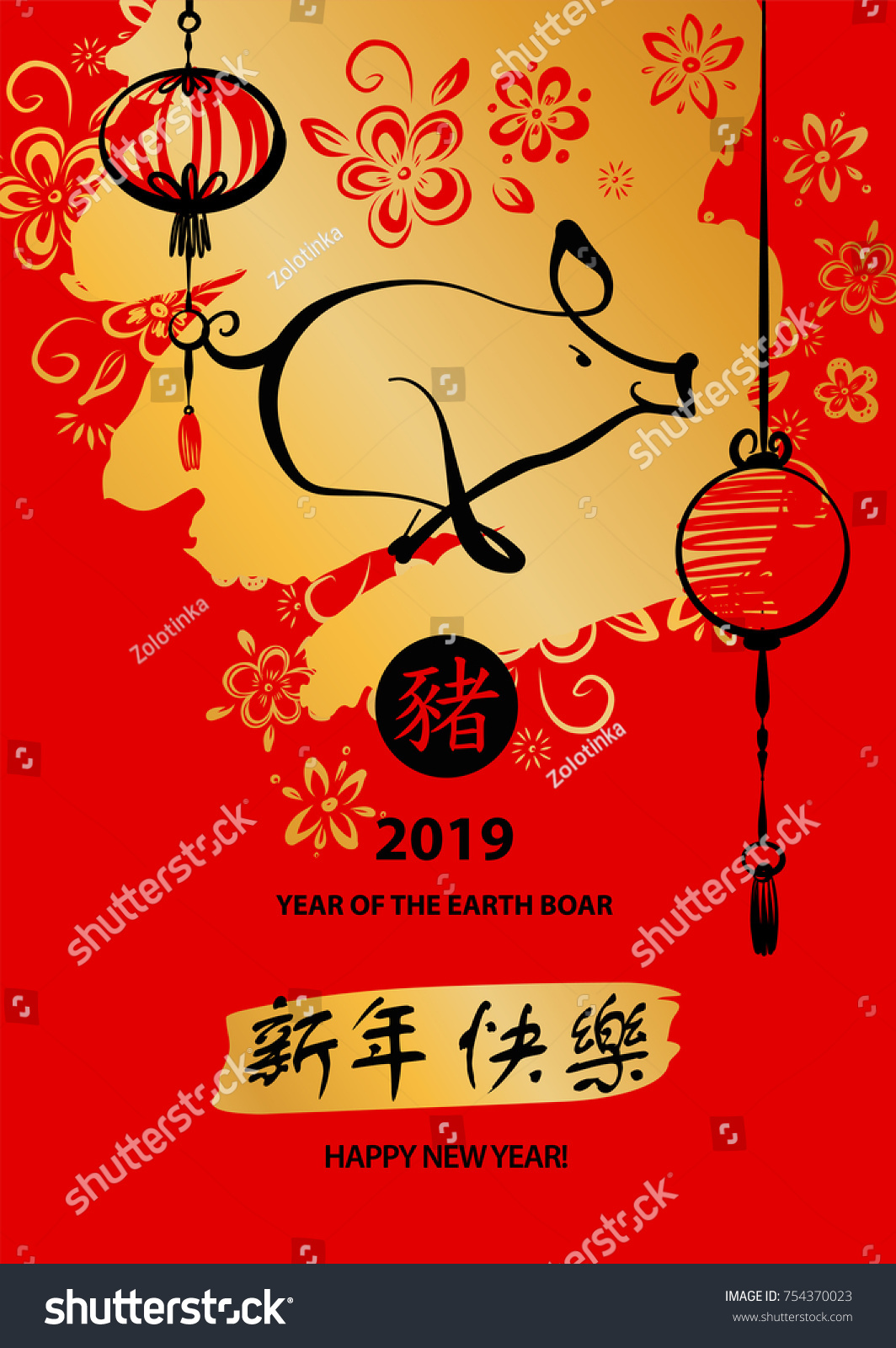 Image Of Pig Boar Chinese Hieroglyph Translate Happy New Year And