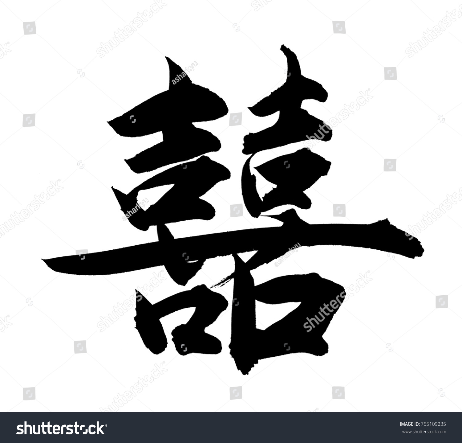Traditional chinese calligraphy art translates joygladness stock traditional chinese calligraphy art translates joygladness biocorpaavc Images