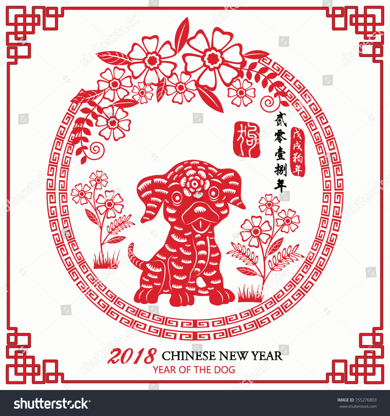 Chinese New Year Dog 2018 Lunar Chinese Stock Vector Royalty Free