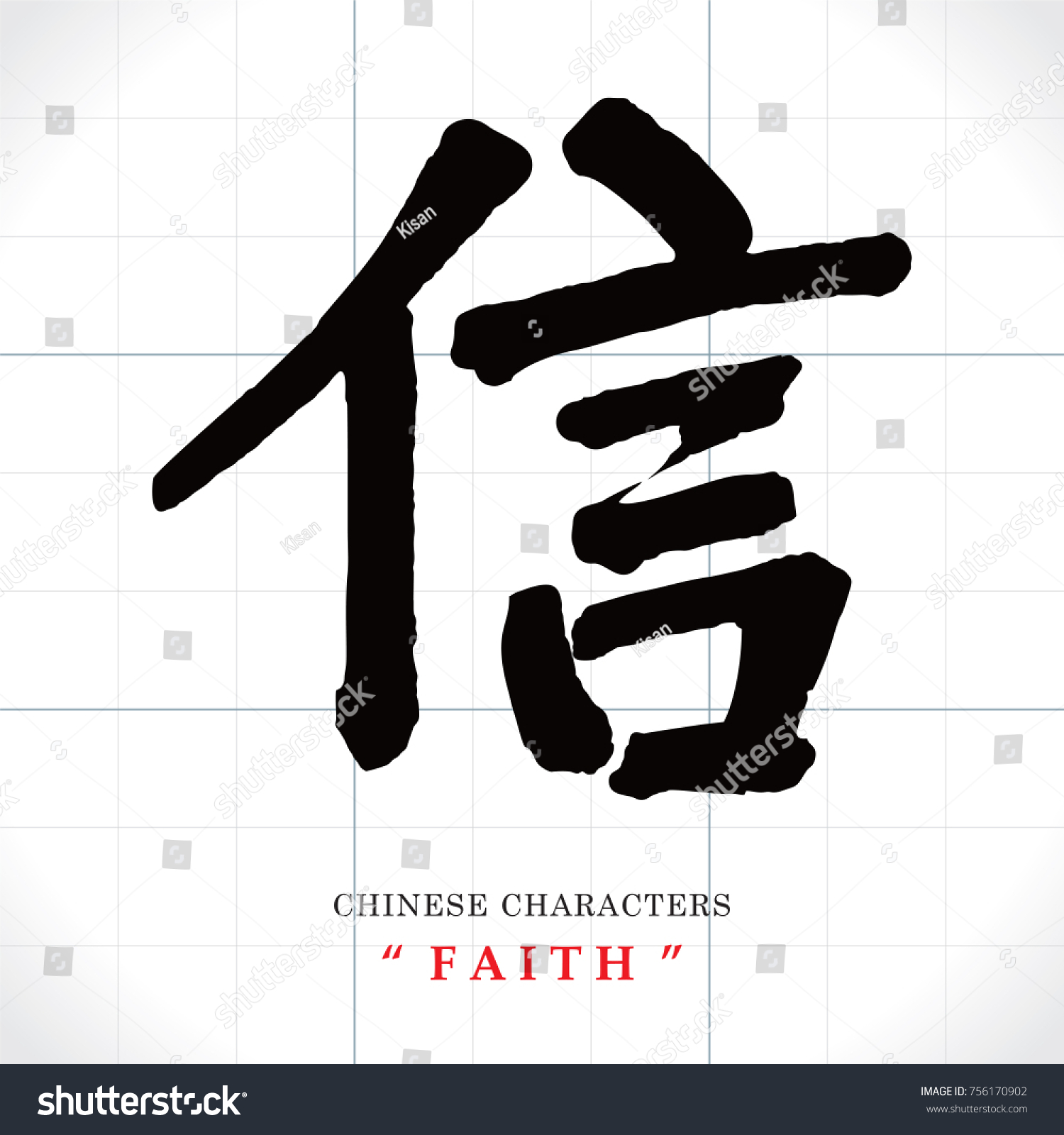 Vector chinese characters faith stock vector 756170902 shutterstock vector chinese characters faith biocorpaavc Images