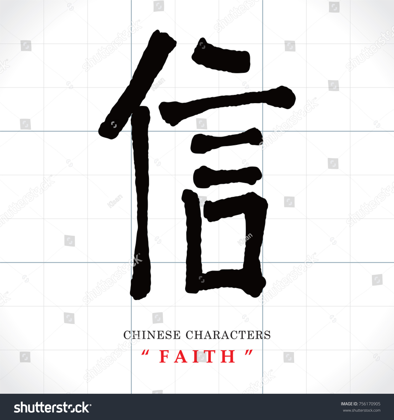 Vector Chinese Characters Faith Stock Vector 756170905 Shutterstock