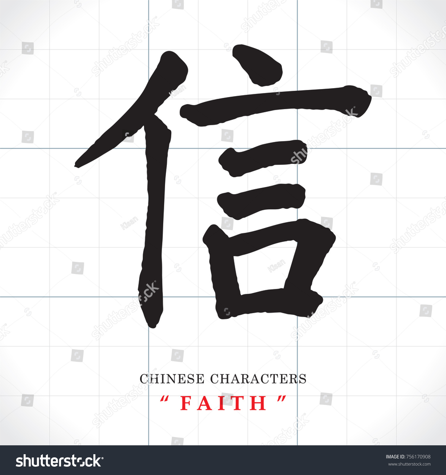 Vector chinese characters faith stock vector 756170908 shutterstock vector chinese characters faith biocorpaavc Images