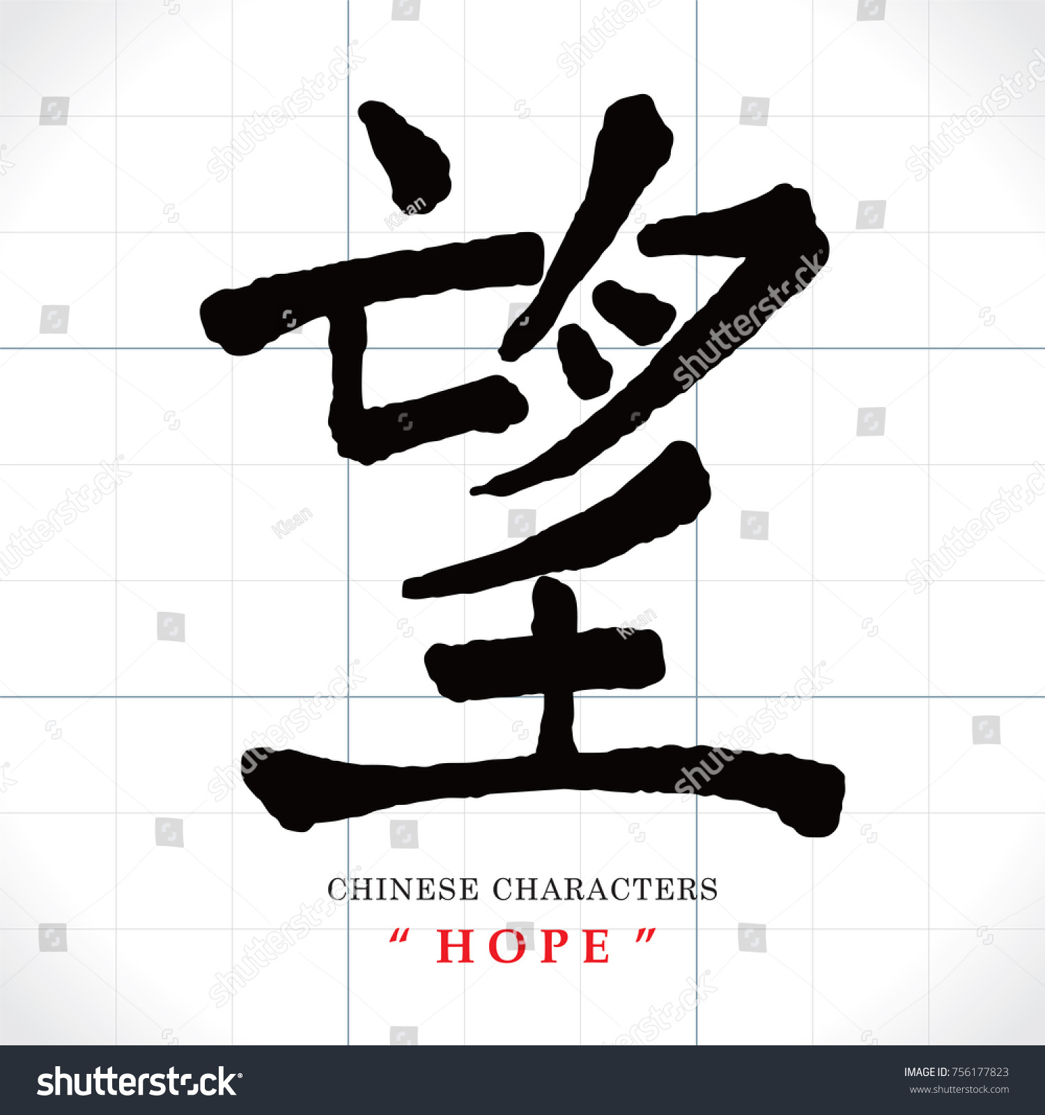 Vector Chinese Characters Hope Stock Vector Royalty Free 756177823