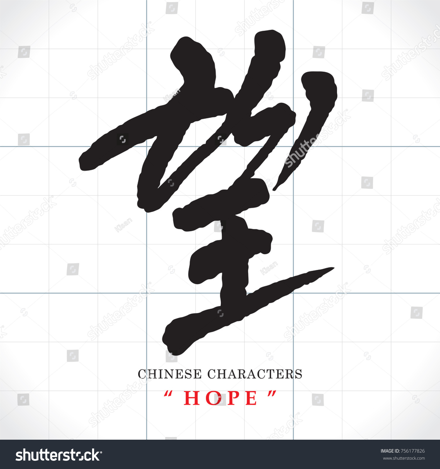 Vector Chinese Characters Hope Stock Vector Royalty Free 756177826