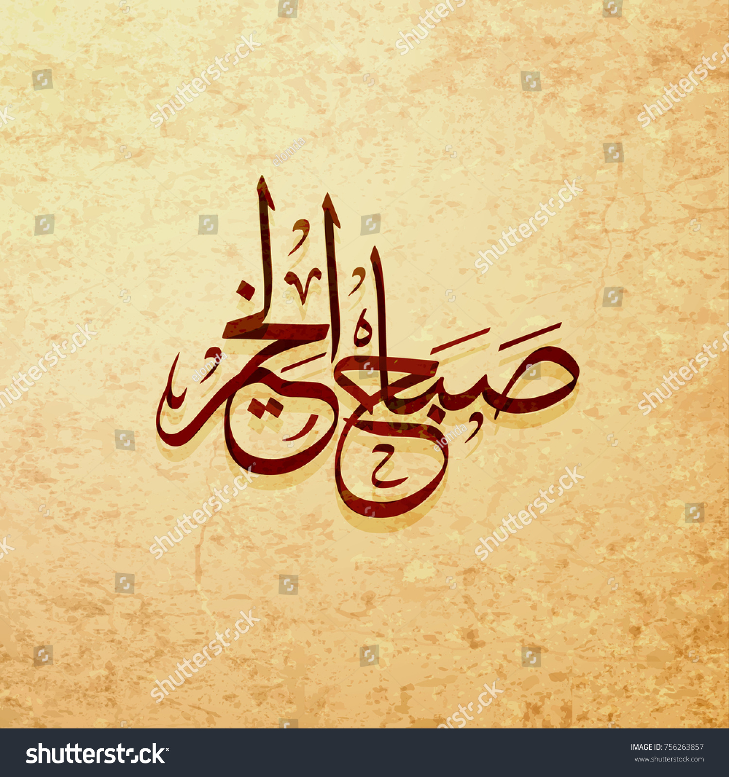 Arabic Islamic Calligraphy Good Morning Traditional Stock Vector ...