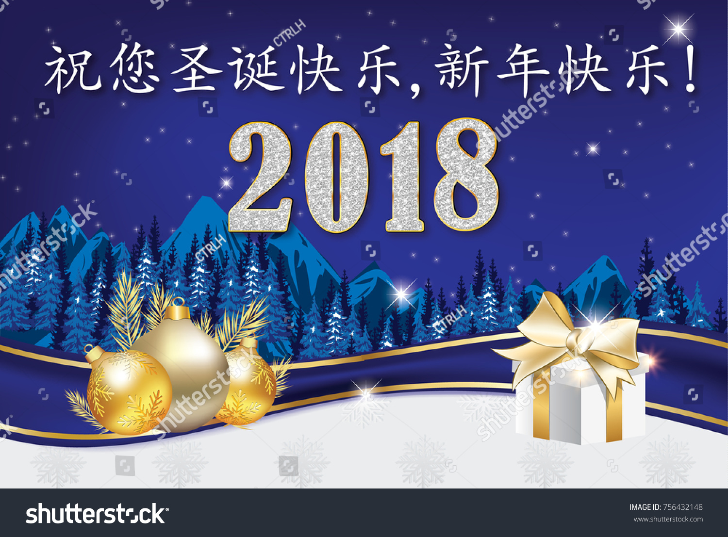 Merry christmas happy new year greeting stock illustration 756432148 merry christmas happy new year greeting card with message in chinese text translation kristyandbryce Gallery