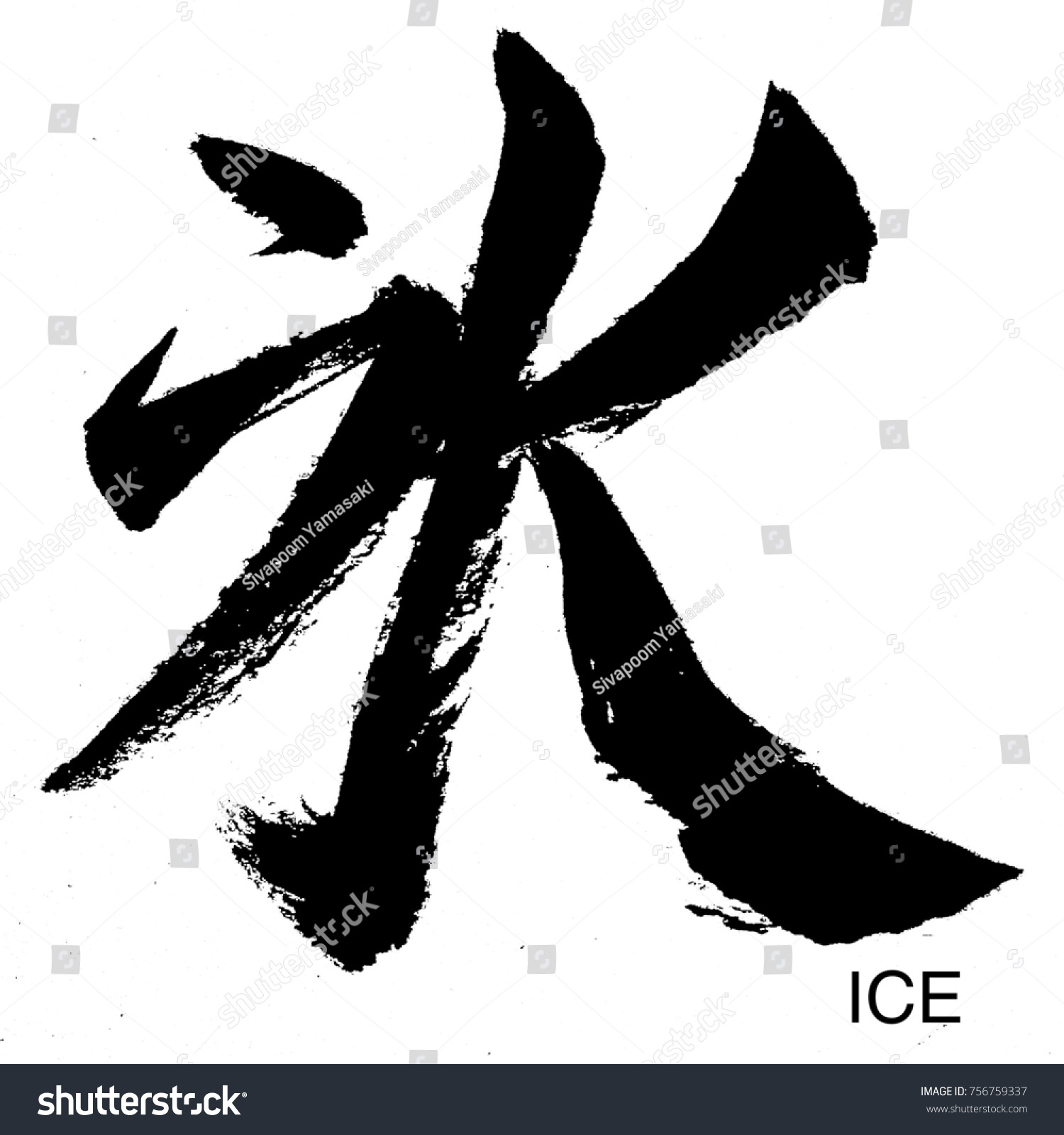 Real Hand Brush Written Kanji Chinese Japanese Stock Illustration