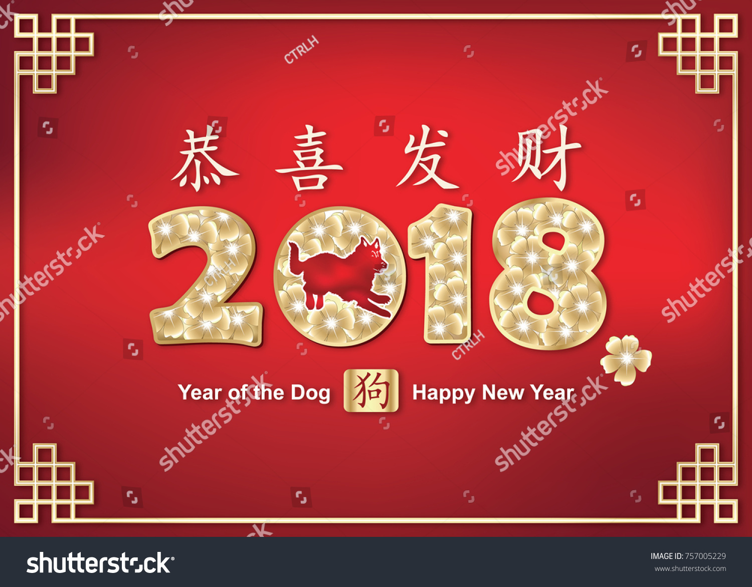 2018 happy chinese new year red stock illustration 757005229 2018 happy chinese new year red greeting card with message in chinese and english kristyandbryce Gallery