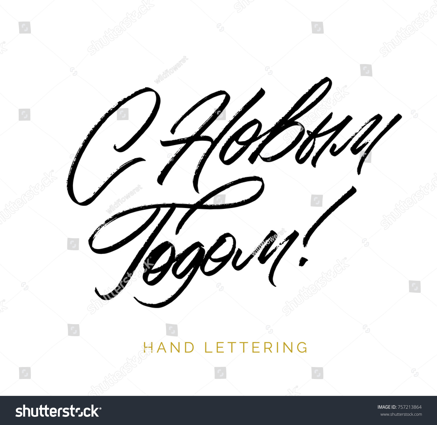 Happy New Year Greeting Phrase Written Stock Vector 757213864